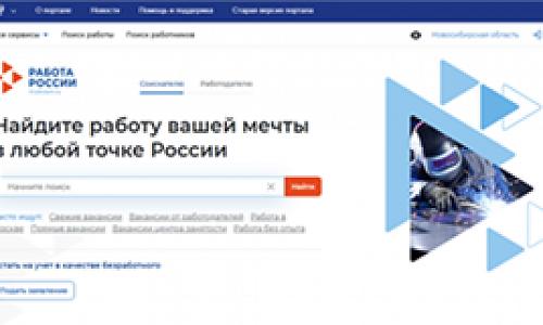 Портал «Работа в России» обновил интерфейс. Теперь найти работу стало проще