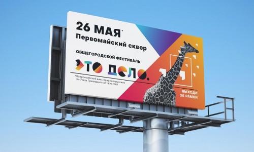 В мэрии Новосибирска подписали указ о проведении фестиваля в честь Дня предпринимателя