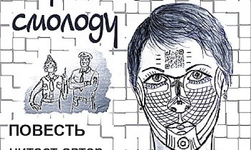 """Российская писательница-поэтесса  Мария Волощук выпустила первую аудиоверсию свой книги-хита  """"Береги QR смолоду"""""""