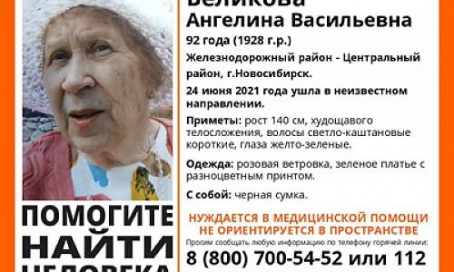92-летнюю пенсионерку в зеленом платье разыскивают в Новосибирске