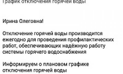 Электронные «письма счастья» об отключении горячей воды начали получать новосибирцы