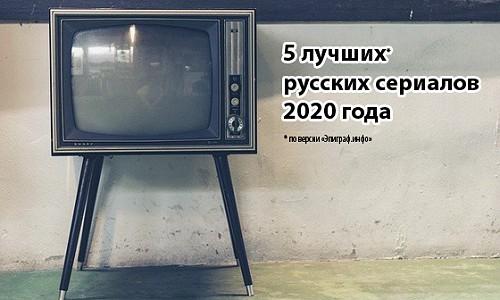 5 лучших русских сериалов 2020 года