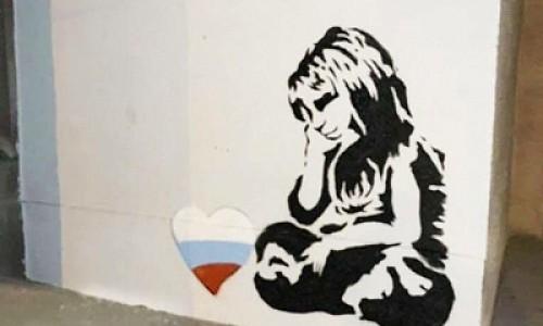 Почти Бэнкси. В центре Новосибирска появилось необычное граффити