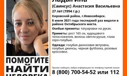 В районе коммунального моста в Новосибирске пропала 27-летняя девушка