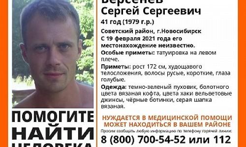 Мужчина в вязаной шапке пропал в Новосибирске
