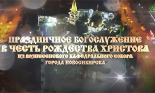 Рождество в Новосибирске: праздничные богослужения пройдут с ограничениями