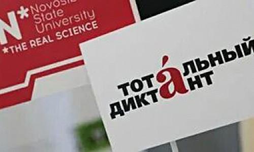 «Тотальный диктант» — 2021. Текст Дмитрия Глуховского напишут на 80 площадках в Новосибирске