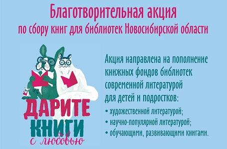 Вбиблиотеке №101 района Косино-Ухтомский можно получить книгу вподарок