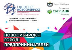 Новосибирск предпринимателей 2015