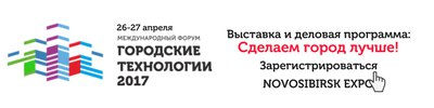 II международный форум «Городские технологии»