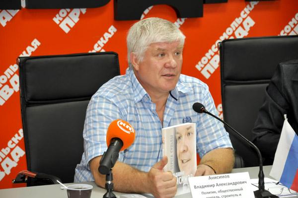 Владимир Анисимов