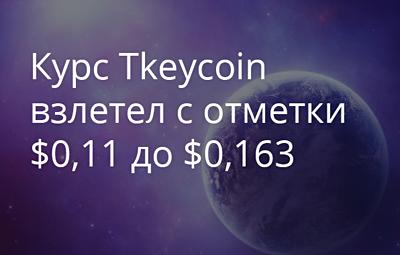 Криптовалюта Tkeycoin демонстрирует активный рост