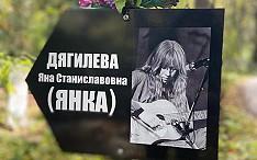 Памятник Янке Дягилевой: история о музыке и словах не для всех