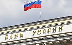 О вероятных итогах заседания Совета директоров ЦБ РФ 14 декабря