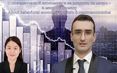 Лев Гарамов и Юнянь Хэ «О поведенческой экономике и её влиянии на микро- и макроэкономику»