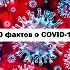 10 фактов о COVID-19